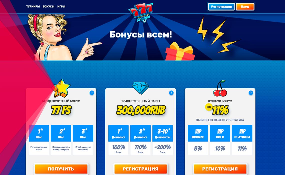 Бонуси та винагороди в казино онлайн 77 Оригінальне