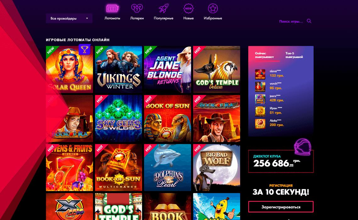 Ігри в онлайн казино онлайн лотереї Космолот
