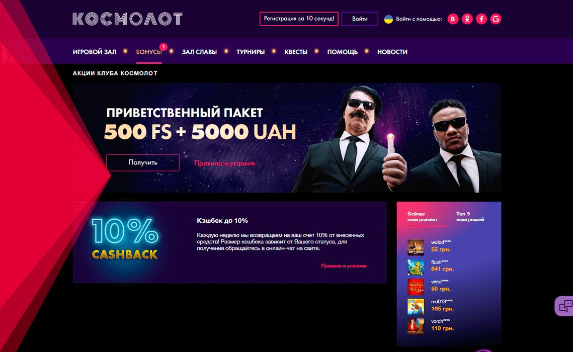 Бонуси в онлайн лотереї Космолот