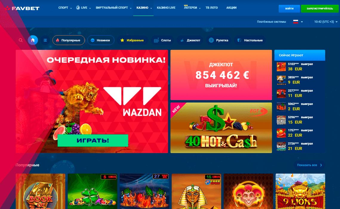Офіційний сайт казино Фавбет Україна
