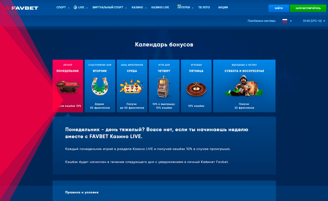 Ігро в казино Фавбет Україна