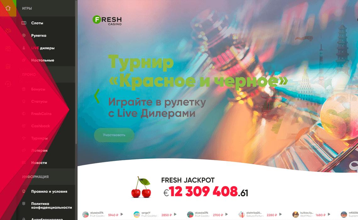 Офіційний сайт казино Фреш