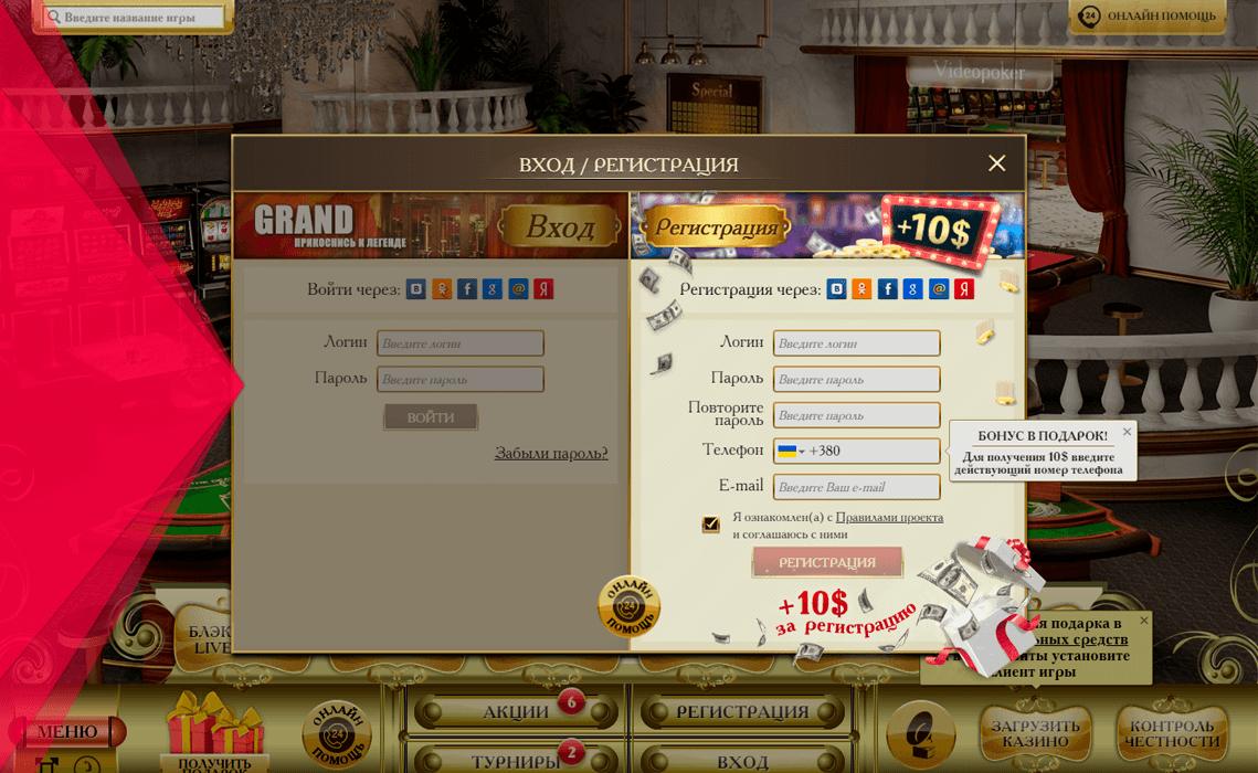 Офіційний сайт казино Гранд Україна