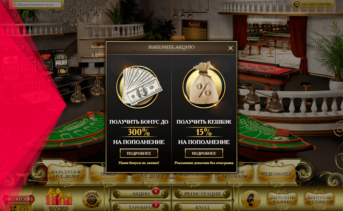Бонуси та акції в казино Гранд Україна