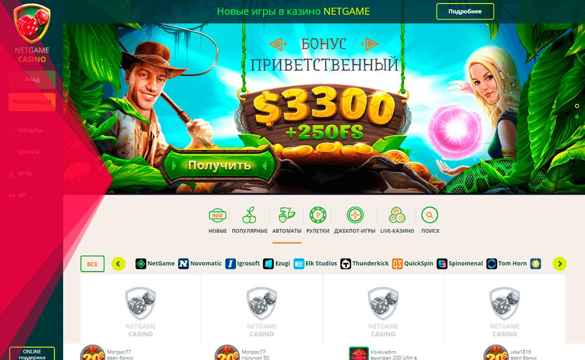 Офіційний сайт онлайн казино НетГейм