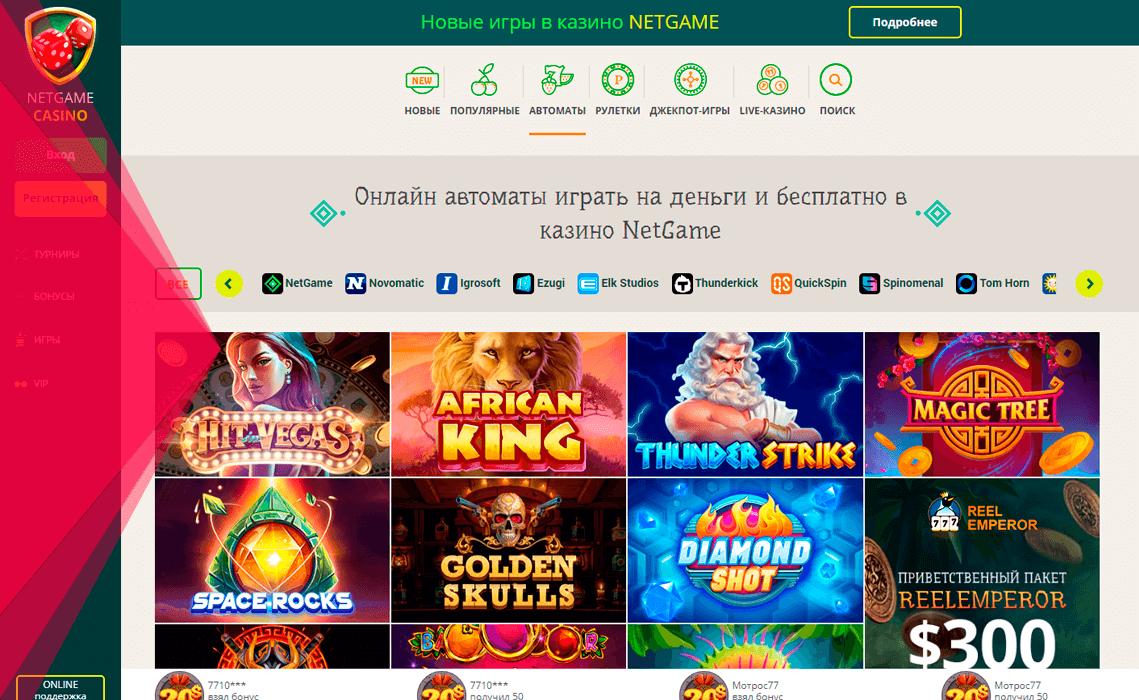 Ігри в онлайн казино НетГейм