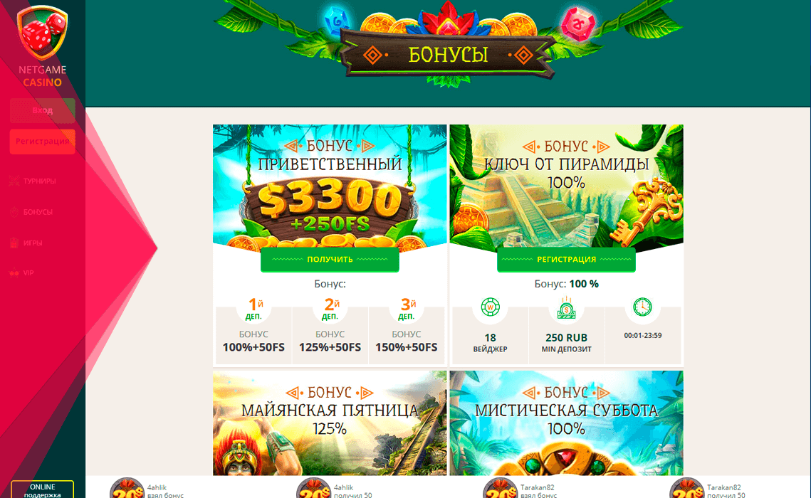 Бонусна програма в онлайн казино НетГейм
