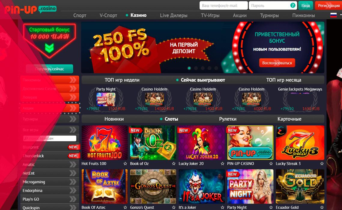 Офіційний сайт Пінап казино Україна