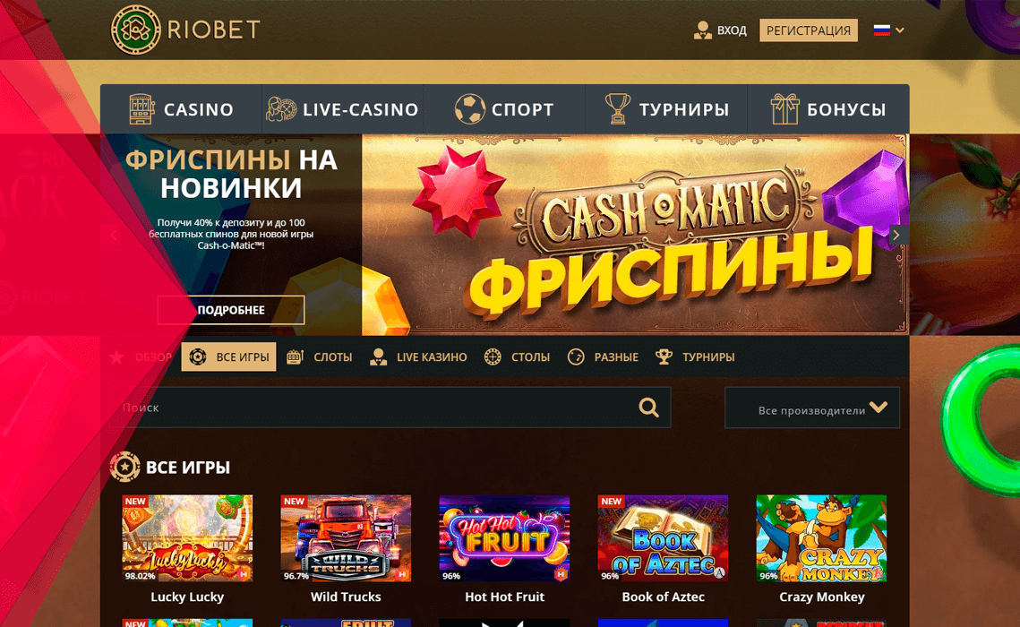 Офіційний сайт онлайн казино Ріобет для України