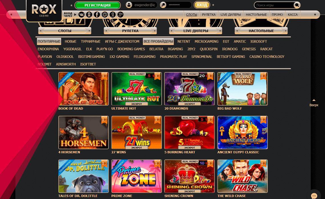 Ігротека онлайн казино Рокс Україна