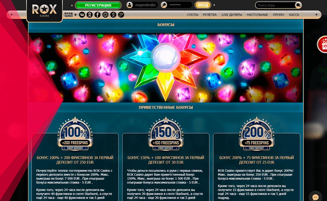 Бонусні пропозиції в онлайн казино Рокс Україна