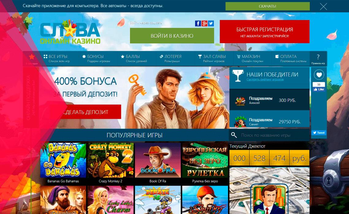 Офіційний сайт онлайн казино Слава Україна