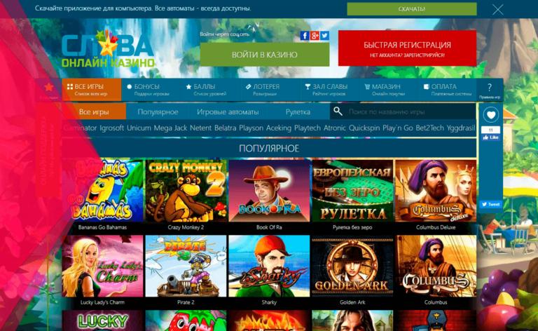 Казино Слава официальный сайт бонусы и игровые автоматы.