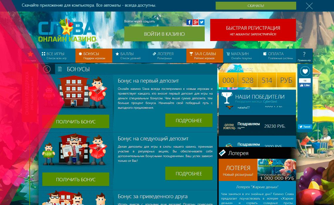 Бонусні пропозиції від онлайн казино Слава Україна