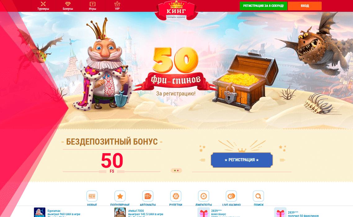 Офіційний сайт казино Слотокінг