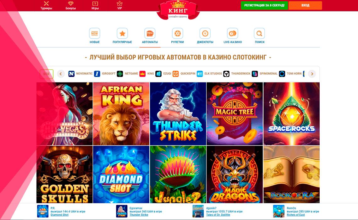 Ігрові автомати та інші азартні ігри в СлотоКінг