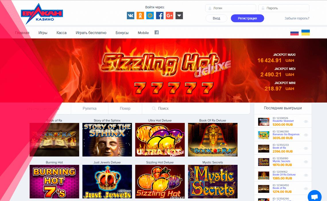 Офіційний сайт онлайн казино Вулкан Україна