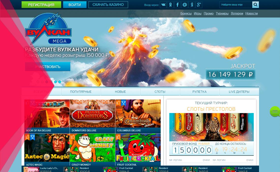 Офіційний сайт казино Вулкан Мега Україна
