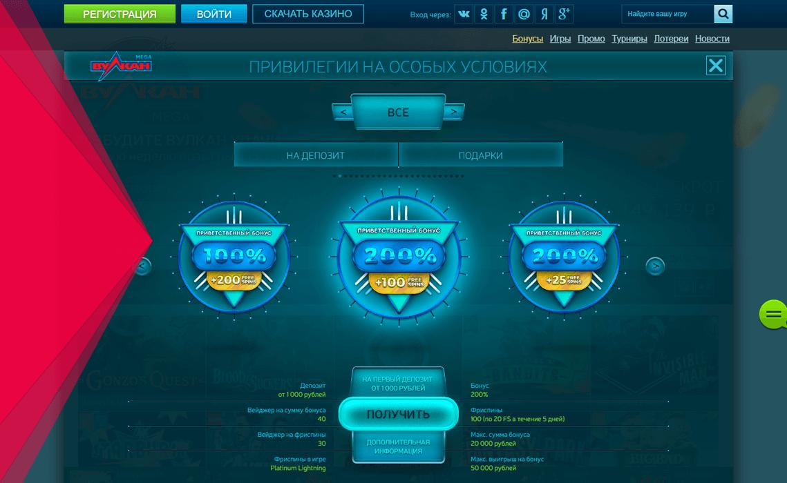 Бонуси в казино Вулкан Мега Україна