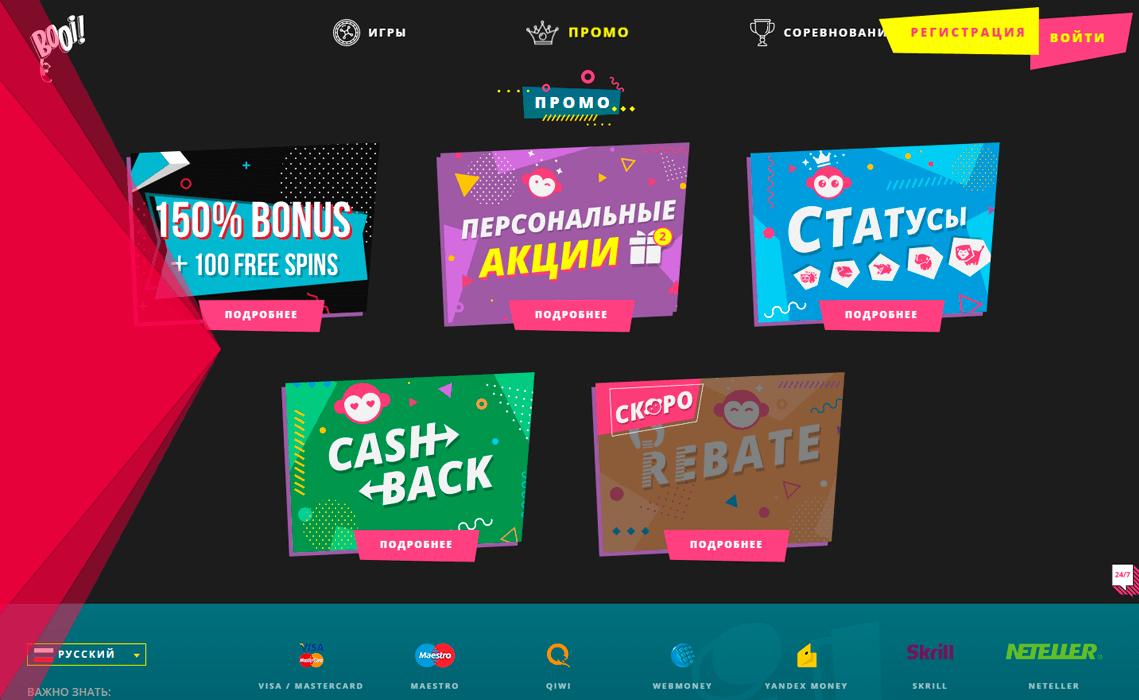 Бонуси онлайн казино Буі для України