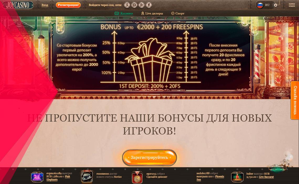 Бонуси від онлайн казино Джой казино Україна