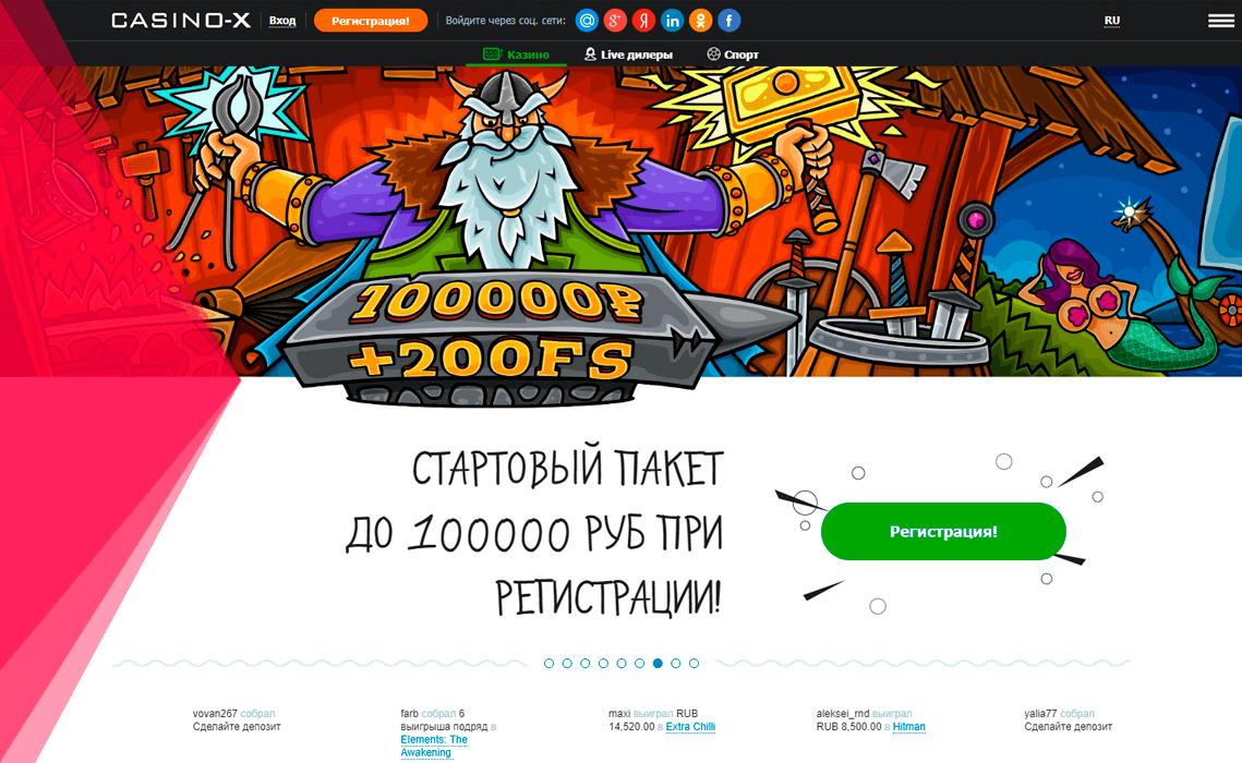 Офіційний вебсайт онлайн казино Ікс Ураїна