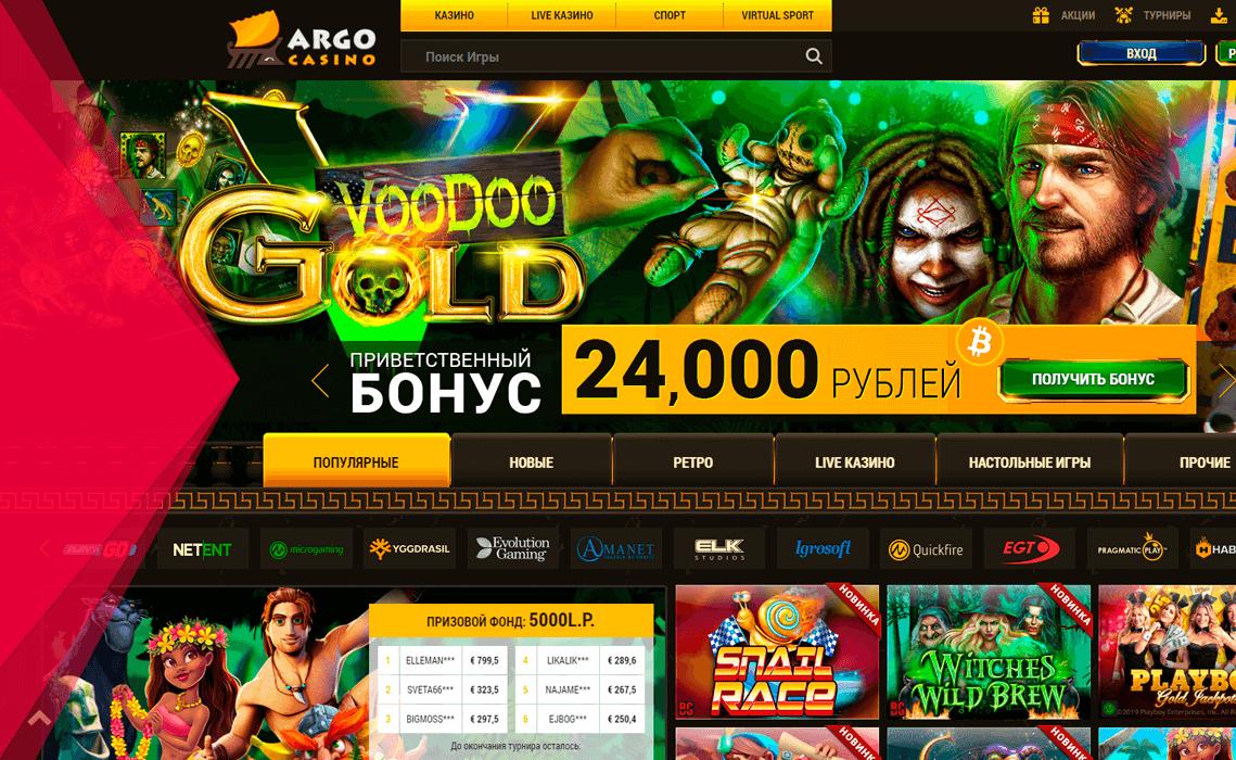 Офіційний веб сайт онлайн казино Арго