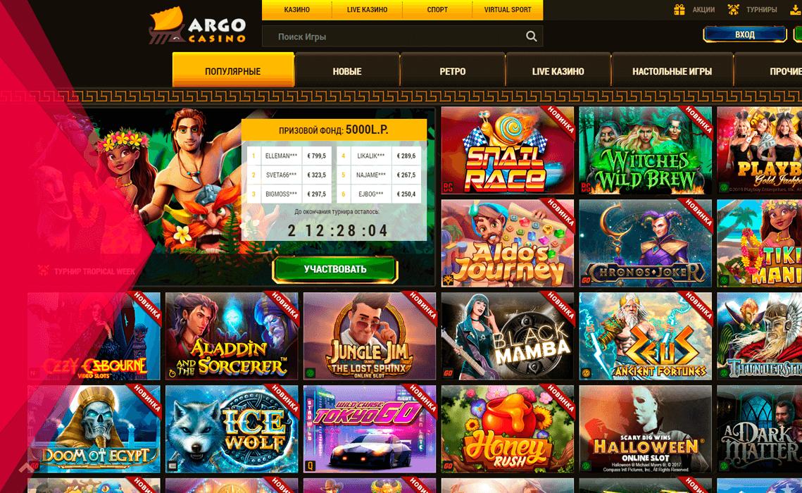 Ігрові автомати онлайн казино Арго