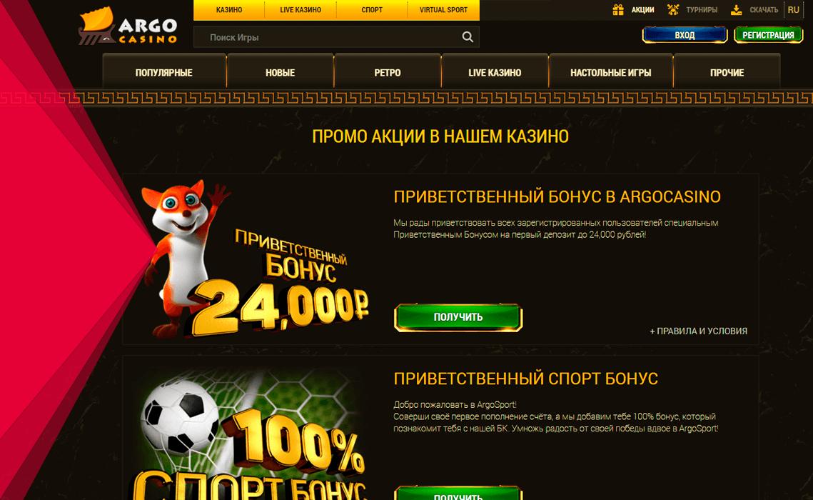 Бонуси онлайн казино Арго