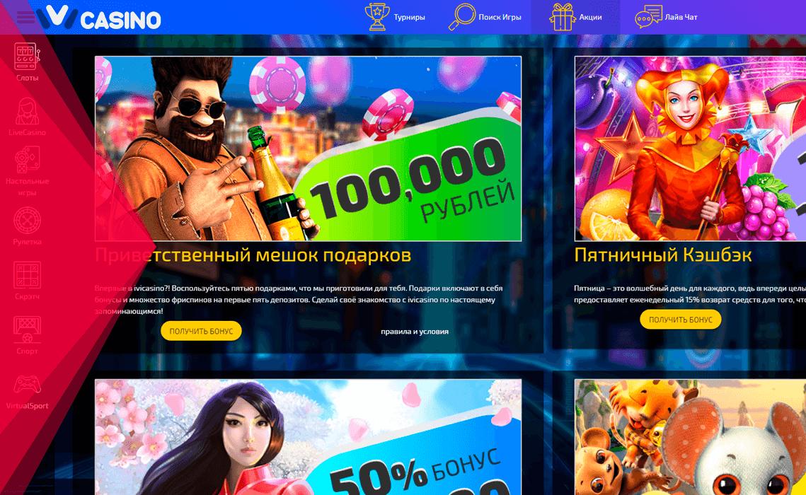 Бонуси онлайн казино Іві